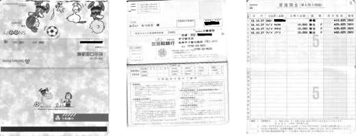 通帳 の コピー